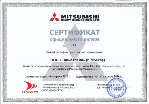 mitsubishi. Сертификат официального дилера