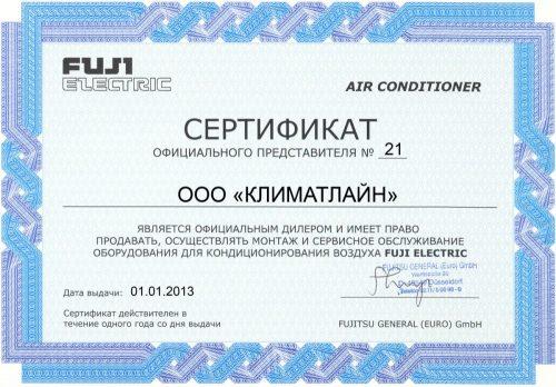 Сертификат официального представителя FUJI ELECTRIC # 21