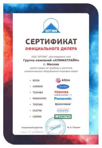 Оптим. Сертификат официального дилера
