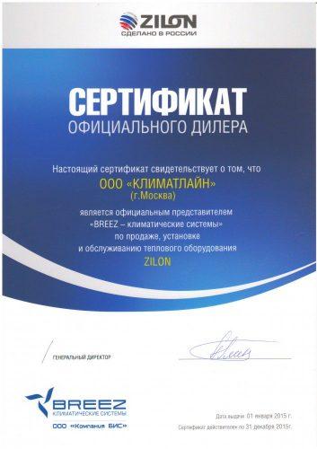 Сертификат оф. дилера по продаже и обслуживанию оборудования ZILON