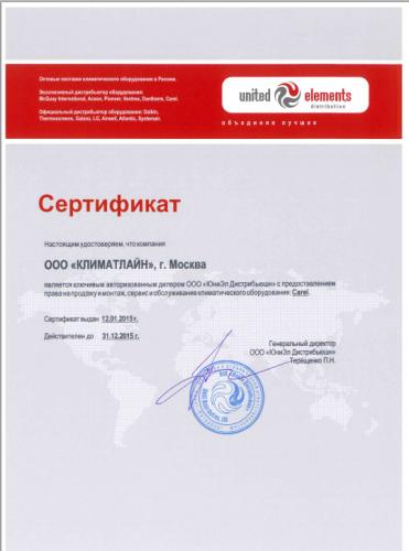 """Сертификат авторизованного дилера """"ЮниЭл Дистрибьюшн"""""""